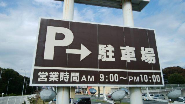 平塚七夕祭り 駐車場