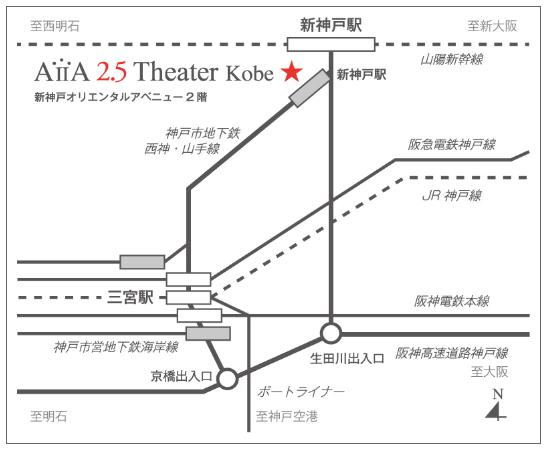 アイアシアター 神戸 キャパ 座席表