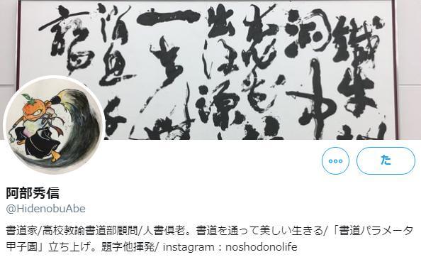 三島高校書道部 顧問